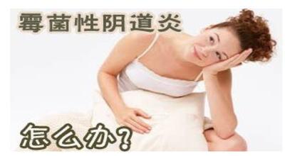 霉菌性阴道炎要注意什么