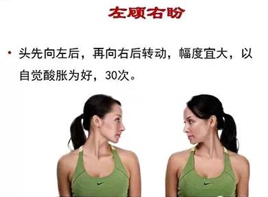 颈椎病自我治疗体操