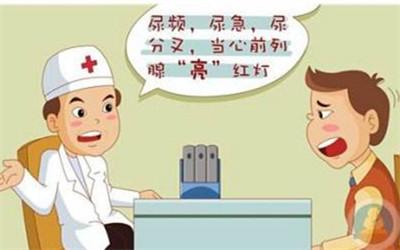 前列腺炎引起性功能障碍